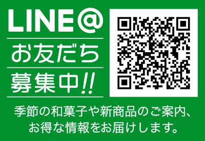 Line@三松堂