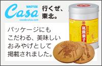 レトロ菓子パッケージ