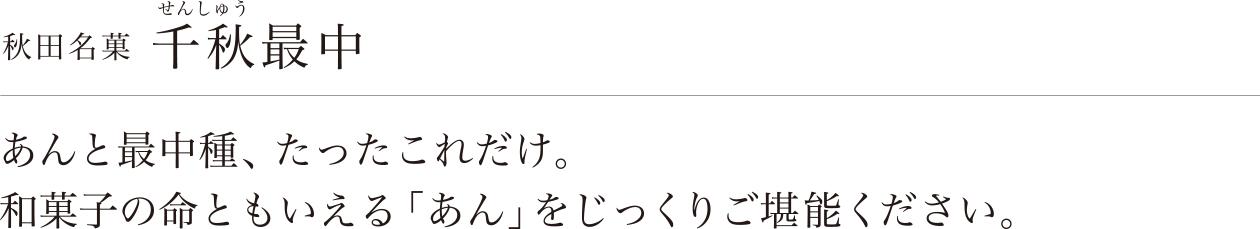 あんと最中種、たったこれだけ。和菓子の命ともいえる「あん」をじっくりご堪能ください。