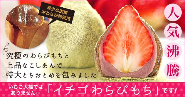 苺わらびもち
