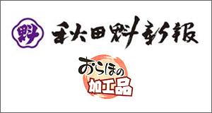 sakigake