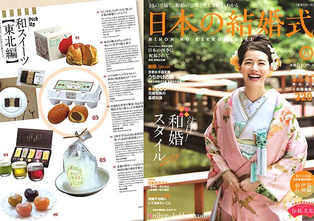 「日本の結婚式」vol.25 掲載ページ