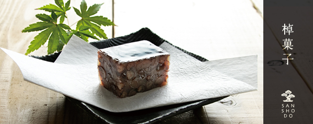 三松堂の棹菓子
