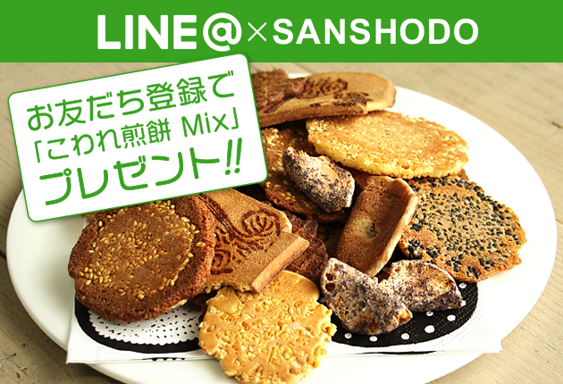 Line@三松堂 お友だち登録でプレゼント!